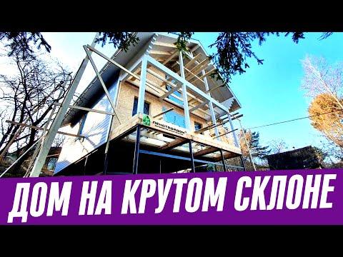 Каркасный дом с террасой и балконом на крутом склоне. Строительство.