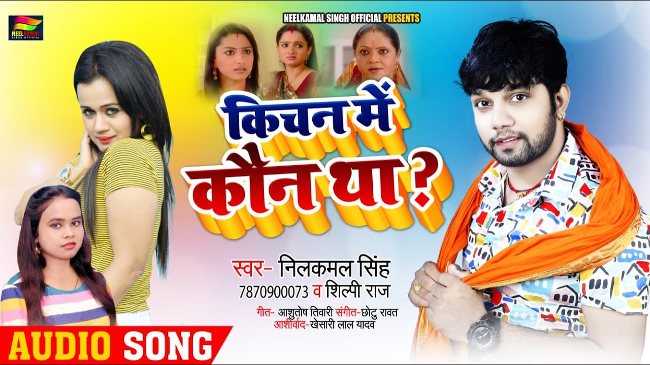 रसोड़े में कौन था ? | #Neelkamal Singh , #Shilpi Raj | Rasode Me Kaun Tha | Bhojpuri #Rap Song 2020