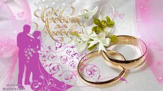 Поздравляем с Днем Бракосочетания!