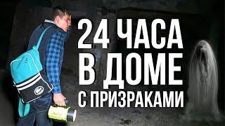 НОЧЬ в доме с Призраками! ЗАПРЕЩЕНО К ПОКАЗУ! 24 ЧАСА челлендж
