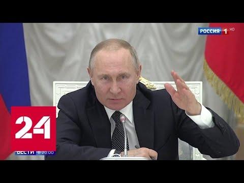 Приоритет детей, культуры, людей труда - президент обсудил поправки в Конституцию - Россия 24