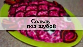 селедка под шубой Пошаговый рецепт салат шуба