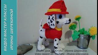 Маршал - ''Щенячий патруль'', ч. 3. Marshal - ''Puppy Patrol'', р. 3. Amigurumi. Crochet. Амігурумі.