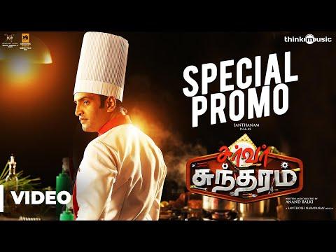 Server Sundaram - Special Promo Spot  ...