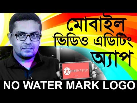 Best Android Video Editing App 2019    Best Mobile Video Editing App 2019    Kinemaster Bangla 2019