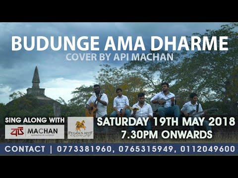 Budunge Ama Dharme - 2018