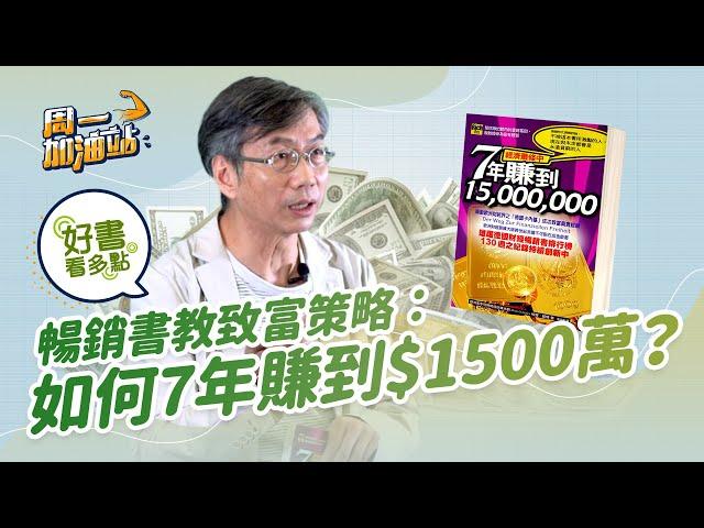 好書推介:如何在7年賺到$1500萬?理財教練暢銷書分享致富策略!由改變你的想法開始!