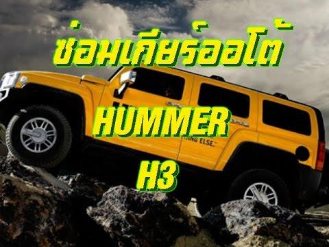 ซ่อมเกียร์ออโต้ Hummer H3 (GM 4L65E Transmission Rebuild)