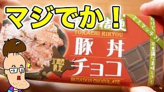 もしかしたら、繊細な違いがあるのかも!? #豚丼 #スープカレー #味噌...