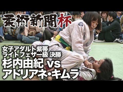 【柔術新聞杯】杉内由紀 vs アドリアネ・キムラ