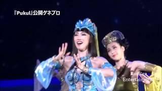 2017.12.8(金)公開舞台稽古の模様 『Pukul』プクル 時を刻む愛の鼓動 ...