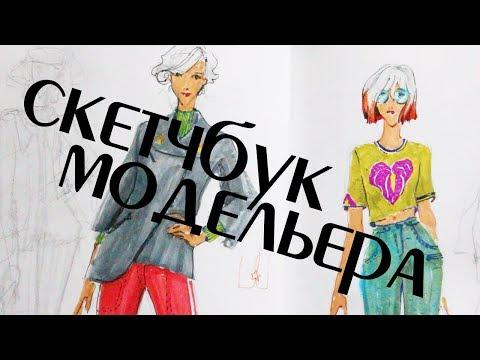СКЕТЧБУК МОДЕЛЬЕРА/Капсульная коллекция/ ПРО РАБОТУ ДИЗАЙНЕРА