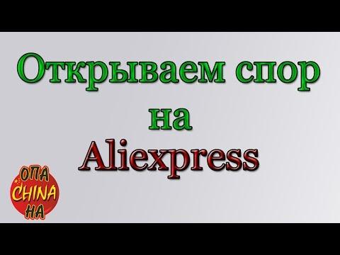 Как открыть спор (диспут) на Aliexpress. Как выиграть спор на Алиекспресс