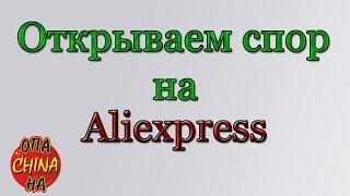 Как открыть спор (диспут) на Aliexpress. Как выиграть спор на Алиекспресс(, 2015-08-03T08:44:28.000Z)