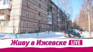 Живу в Ижевске 28.02.2018