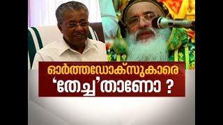 Kerala church row: Police take into custody Orthodox priest | News Hour 21 Dec 2018