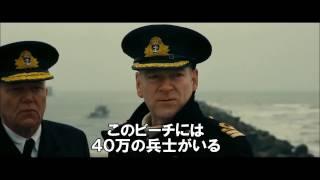 映画『ダンケルク』日本版予告編2 thumbnail