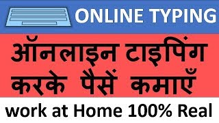 How To Earn Money Online In India By Typing