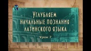 Латинский язык. Урок 2.7. Пассивная форма глаголов