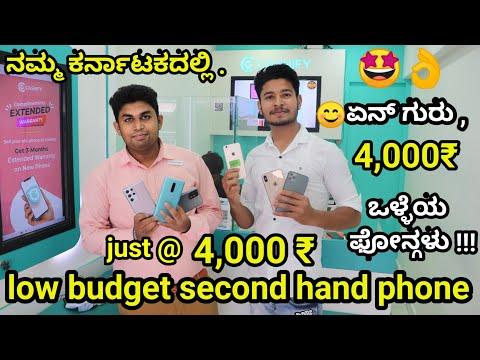 🤩🤘👌just @ 4000₹ ಉತ್ತಮ ಗುಣಮಟ್ಟದ ಮೊಬೈಲ್ ಗಳು  cheapest second hand mobiles   mobile market in Bangalore