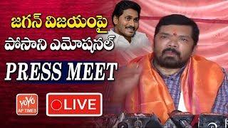 Posani Krishna Murali LIVE   Posani Press Meet About YS Jagan Victory   AP Election Results   YOYOAP