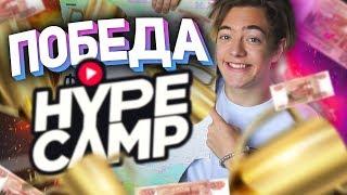 ВСЁ О ФИНАЛЕ HYPE CAMP ОТ ПОБЕДИТЕЛЯ ШОУ