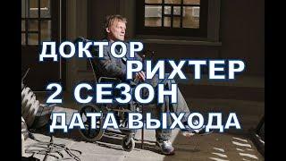 Сериал Доктор Рихтер-2 сезон, содержание серии и анонс, дата выхода