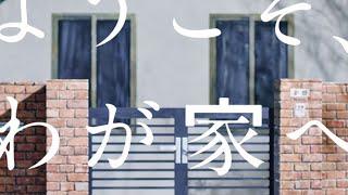 """人気グループ「嵐」の相葉雅紀さん主演の""""月9""""ドラマ「ようこそ、わが家..."""