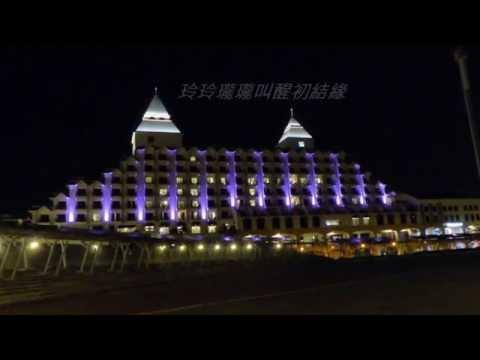音樂磁場-南都夜曲 , 漁人碼頭 Taipei ,Taiwan