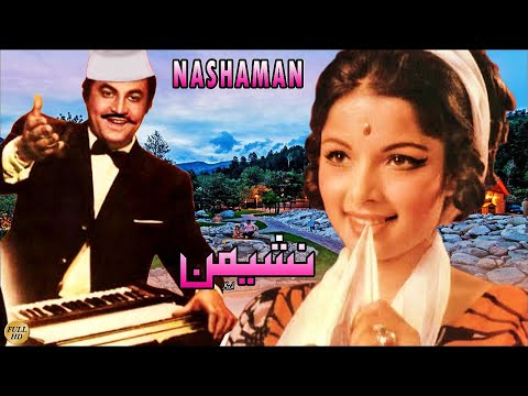 NASHAIMAN - MOHD. ALI, ZEEBA & NANHA - OFFICIAL FULL PAKISTANI MOVIE