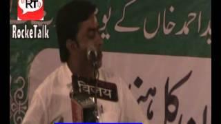 Pagal Samjhte haien  ki mai Pakistan wala hou Poetry by Khalid Nayyar Kamalpur Mushaira