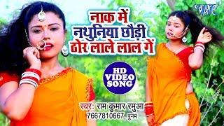 भोजपुरी का सबसे हिट गाना विडियो 2019 - Naak Me Nathuniya Chhaudi Thor Lale Lal Ge - Ramkumar Ramua
