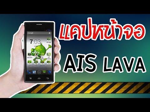 วิธีแคปเจอร์หน้าจอโทรศัพท์ AIS LAVA ทุกรุ่น