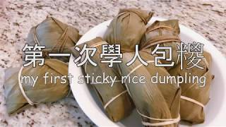 第一次學人包糭 - My First Sticky Rice Dumpling