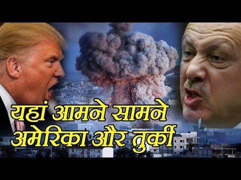 इस जगह आमने सामने हुए America और Turkey, Trump ने लिया भयानक निर्णय