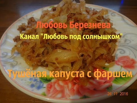 Как потушить капусту с фаршем в сковороде пошаговый рецепт