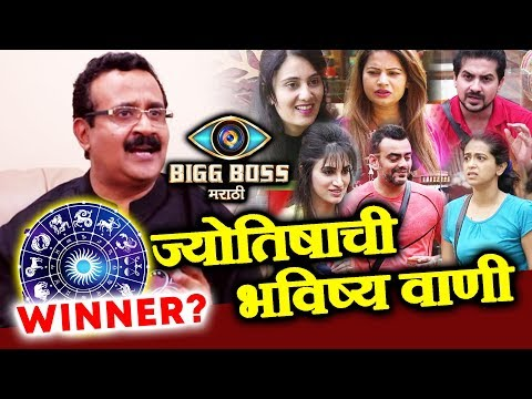 WINNER Of Bigg Boss Marathi?, Astrologer Sandeep Avchat Prediction | Megha Sai Pushkar Aastad Smita