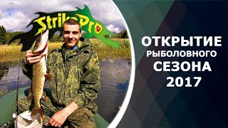 Открытие рыболовного сезона 2017. Ловля щуки на Strike Pro Arc Minnow 105SP. Отчет с рыбалки