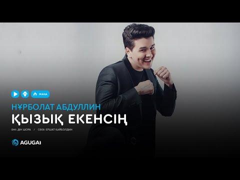 Нұрболат Абдуллин - Қызық екенсің (аудио)