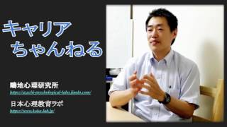 キャリアチャンネル #27 1級技能士の視点