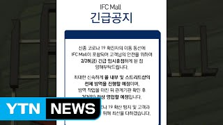 서울 여의도 IFC몰, 확진자 방문에 오늘까지 휴점 /…