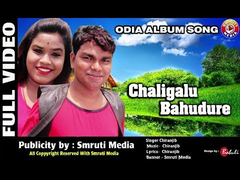 Chaligalu bahu dure New Odia sad songs