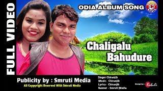 Chaligalu bahu dure New Odia sad songs