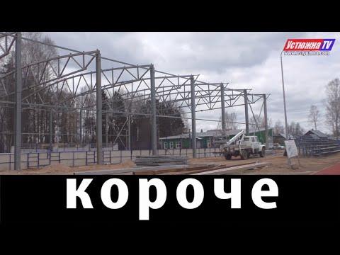 «Короче» – новости города Устюжны и Устюженского района №15 (164) от 21.04.2020