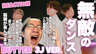 Bts 방탄소년단 Butter Feat Megan Thee Stallion Special Performance 無敵かよ3j