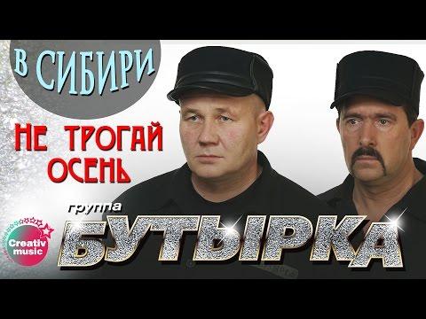 Бутырка - Не трогай осень (В Сибири)