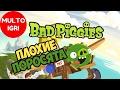 Игра Angry Birds Плохие поросята