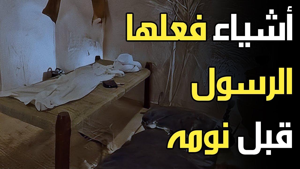 هل تعلم ماذا كان يفعل الرسول ﷺ قبل النوم؟ وكيف كان ينام؟ ستبكى بشدة عندما تعلم.! لحظات مؤثرة جداً..!