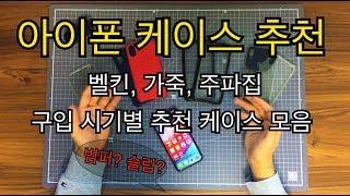 아이폰X 아이폰XS,MAX 아이폰 케이스 구입 시기별 추천!(벨킨 엘리트 하드 케이스, 주파집 슬림핏 케이스)