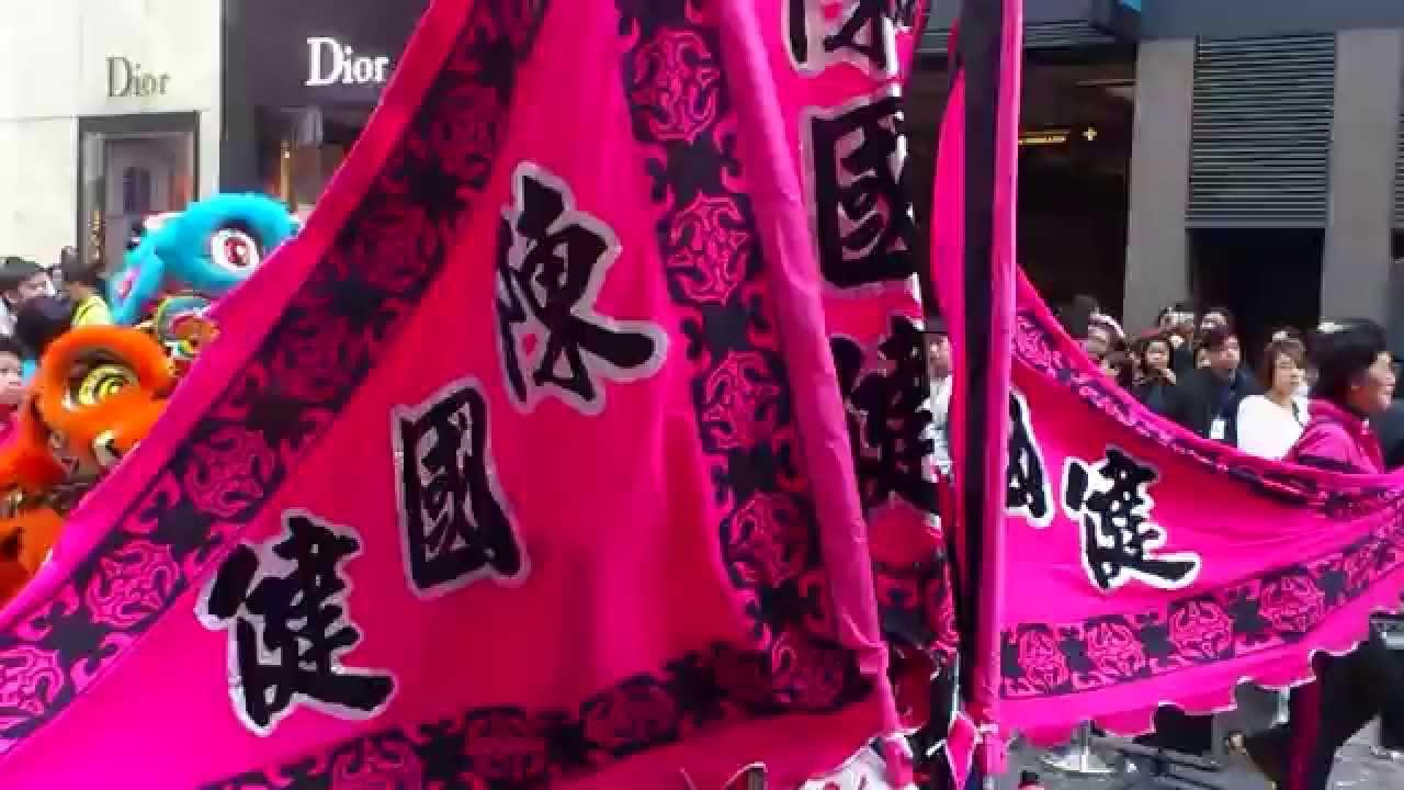 香港陳國健龍獅團 國棟體育會 @ 龍獅大巡遊 James Chan Lion Dance = 2014香港龍獅巡遊 - YouTube